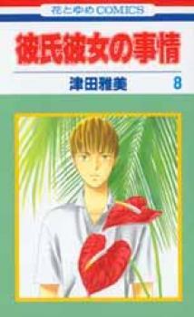 Kareshi Kanojo No Jijou manga 08