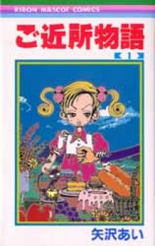 Gokinjo Monogatari manga 1