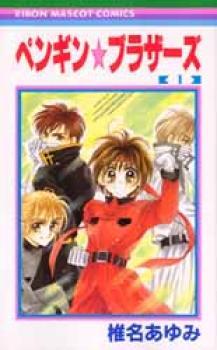 Penguin brothers manga 1