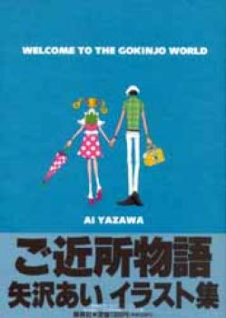Welcome to the Gokinjo world
