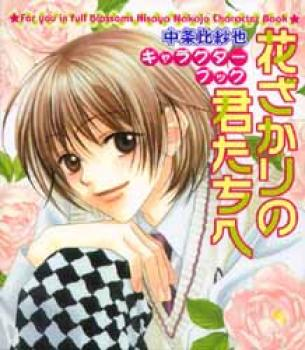 Hisaya Nakajo character book