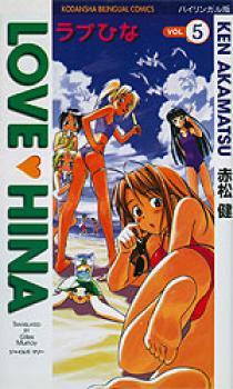 Love Hina bilingual edition vol 5