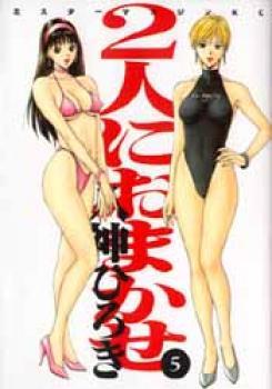 Futarini Omakase manga 5