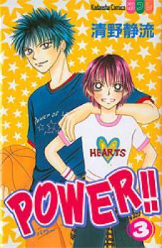 Power!! manga 03