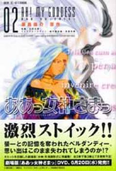 Ah my Goddess The movie anime comic 2