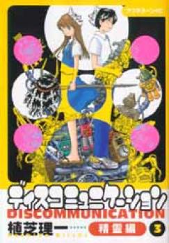 Discommunication Spirit compilation manga 3