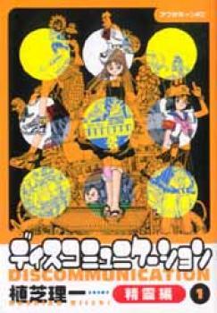 Discommunication Spirit compilation manga 1