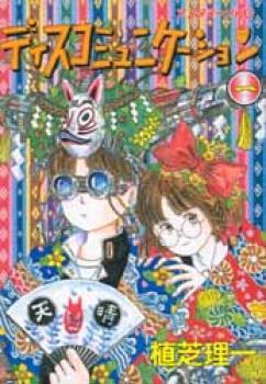 Discommunication manga 1