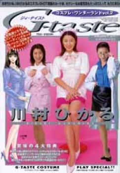 G-taste costume play special vol 2 Hikaru Kawamura