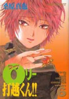 Lovely Uchikoshi-kun!! manga 6