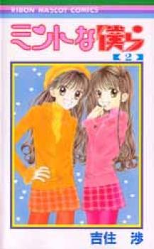 Mint Na Bokura manga 2