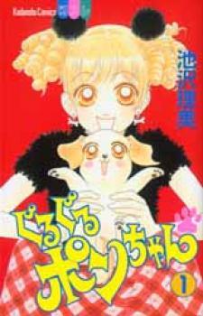 Guru guru Pon-chan manga 1