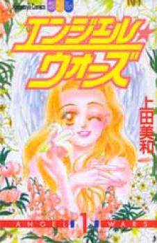 Angel wars manga 1