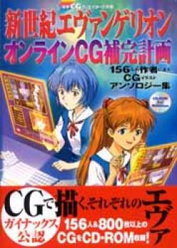 Neon genesis evangelion CG illustration anthology SC with CD-ROM
