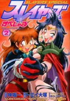 Slayers special manga 2