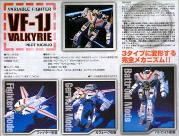 Macross Transformable Action figure E VF-1J