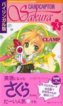 Cardcaptor Sakura 3 Bilingual edition