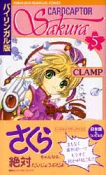 Cardcaptor Sakura 5 Bilingual edition