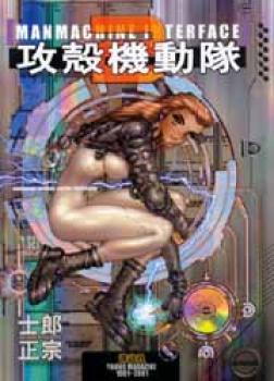 Shirows man machine interface Ghost in the shell 2 manga