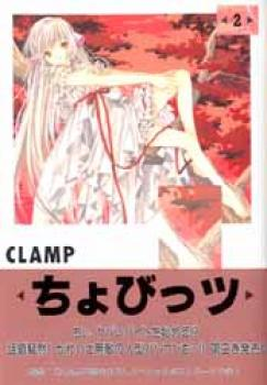 Chobits manga 2