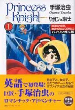 Princess Knight bilingual comic 1