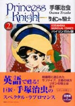 Princess Knight bilingual comic 2