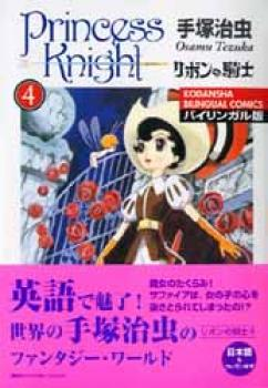 Princess Knight bilingual comic 4