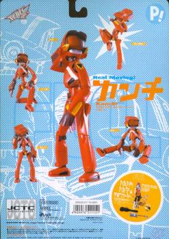 FuriKuri Action figure Kanchi (Japanese version)
