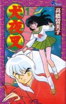 Inu Yasha manga 01