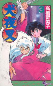 Inu Yasha manga 03
