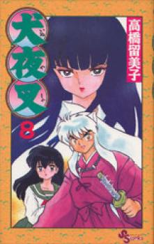 Inu Yasha manga 08