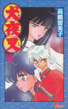 Inu Yasha manga 18