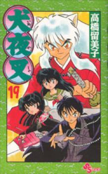 Inu Yasha manga 19