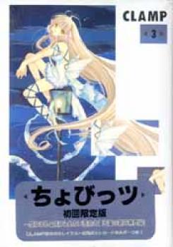 Chobits manga 3 Limited edition