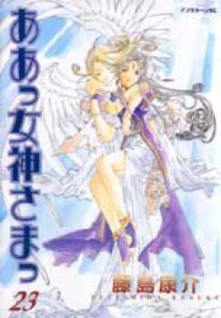 Ah Megamisama manga 23