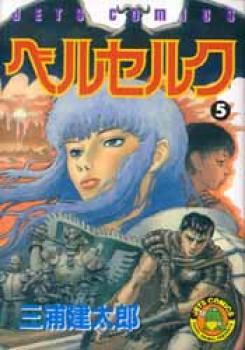 Berserk manga 05