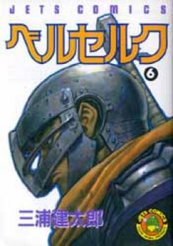 Berserk manga 06