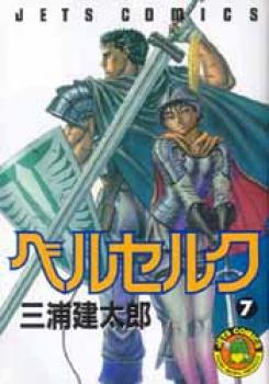 Berserk manga 07