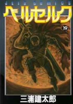 Berserk manga 19