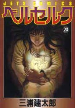 Berserk manga 20