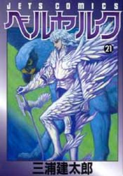 Berserk manga 21