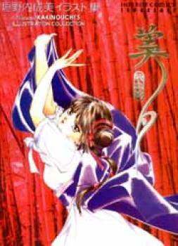 Vampire princess Miyu artbook