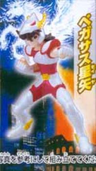 Saint Seiya HGIF Series Figure Pegasus