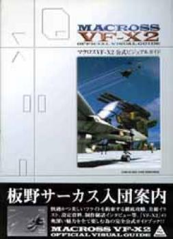 Macross VF-X2