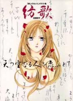 Ayashi no Ceres Illustrations
