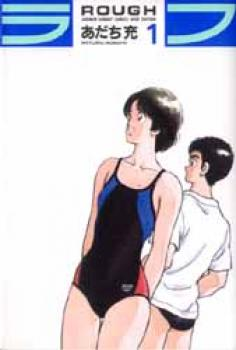 Rough manga 1