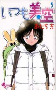 Itsumo Misora manga 5