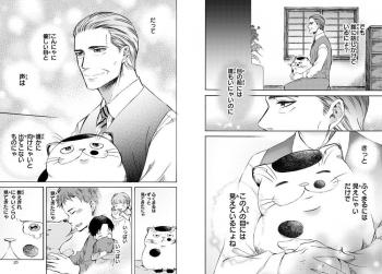 A Man and His Cat Vol 01 GN Manga