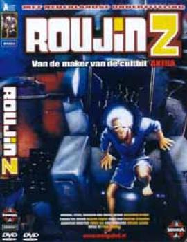 Roujin Z DVD Dutch