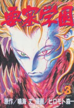 Yosai Gakuen 3